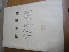 (生日报)河北日报1998年6月30日