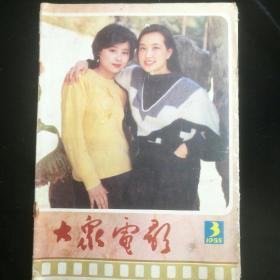 《大众电影》  1985年第3期   封面:刘晓庆张瑜,封底:林青霞