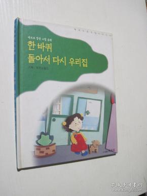 朝鲜文 少儿类(书名看图)【C11】