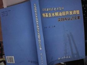 大庆油田萨北开发区:特高含水期油田开发调整实践和认识文集