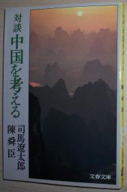 日文原版书 対谈 中国を考える (文春文库)  司马辽太郎  (著), 陈舜臣  (著)