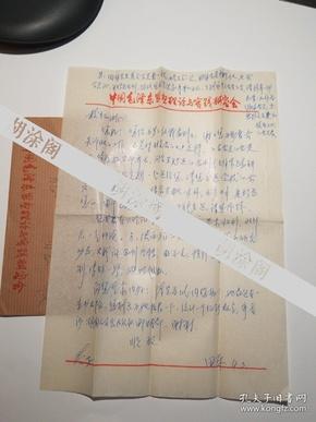 中国社会科学院国家法制指数研究中心主任田禾信札