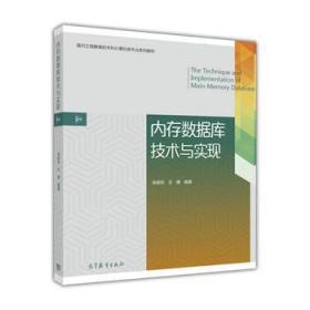 孔夫子舊書網--內存數據庫技術與實現