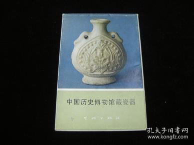 早期明信片:进全品--77年一版一印《中国历史博物馆藏瓷器》10张一套全