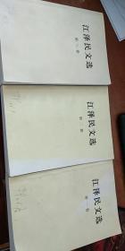 江泽民文选[1.2.3]