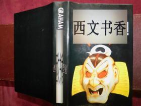 稀缺 《 恐怖,天狗 》 约1987年伦敦出版