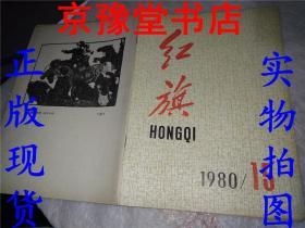 红旗1980.15