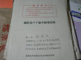文革前郭县革命委员会 插队落户干部考核登记表