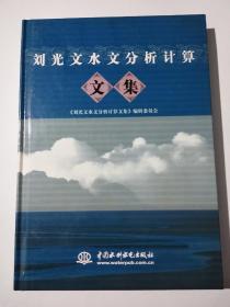 刘光文水文分析计算文集(附带光盘)