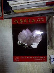 岭南观赏石  2016 9 ,