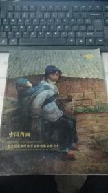 北京荣宝2013秋季文物艺术品拍卖会---中国西画