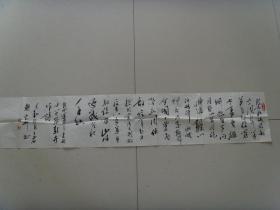 樊大牛:书法:诗一首《樊大牛书画集》