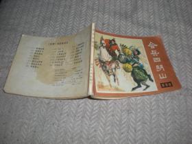 连环画:四川说唐《会兵四明山》1983年1版1印  四川人民出版社