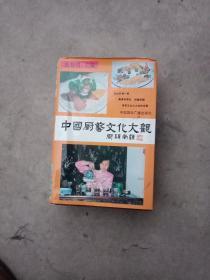 中国厨艺文化大观  32开精装