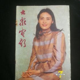 《大众电影》   1984年第7期  封面:宋晓英