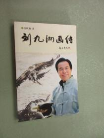 刘九州画传