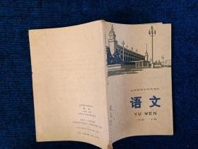 山西省初中试用课本  语文  二年级下册(77年1版1印)