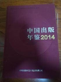 中国出版年鉴2014
