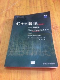 国外经典教材:C++算法(第3版)——图算法【书内干净】正版 现货 当天发货