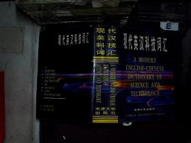 现代英汉科技词汇