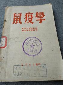 1949年民国三七年三八初版翻印《鼠疫学》,东北行政委员会卫生委员会,北京,有防疫站公章,新华书店,土纸印刷37210827