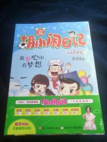 胡小闹日记系列 升级经典版:第4辑时间管理篇(全六册)全新未拆封
