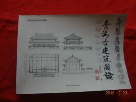 青海古建筑图论