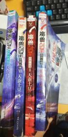 魔兽剑圣异界纵横(1-2、6-7集:含4本)