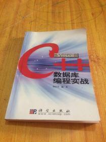 Visual C++数据库编程实战
