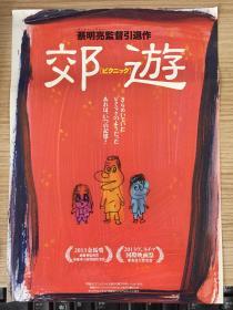 【日本电影资料2】电影《郊游》宣传资料,蔡明亮监督隐退作