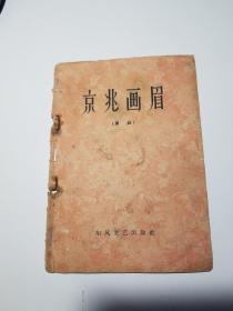 秦腔(京兆画眉)