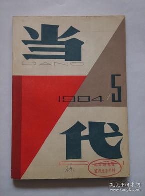 《当代--1984-5》