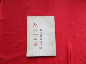 现代著名剧作家石凌鹤古体词集《放怀吟二集》江西诗词学会  1992版 正版