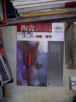 陶瓷科学与艺术 2012年第10期