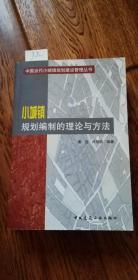 中国当代小城镇规划建设管理丛书——小城镇规划编制的理论与方法