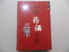 中国药酒大全(第二版)