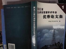 黑龙江省石油学会首届学术年会优秀论文集1