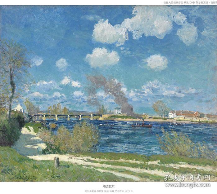 经典全集 精选100例 西斯莱sisley油画色彩风景画册临摹书籍