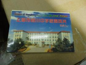 上海市宜川中学校园风光 明信片10张