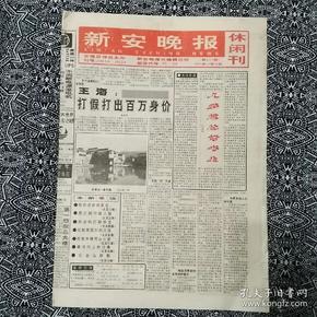 《新安晚报》(2019年08月24日)