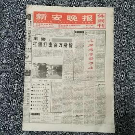 《新安晚报》(1995年12月16日)