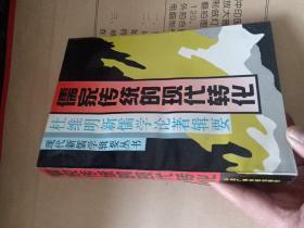 儒家传统的现代转化:杜维明新儒学论著辑要