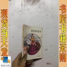 世界文学名著少儿读本  游历家的故事  罗宾汉   2本合售