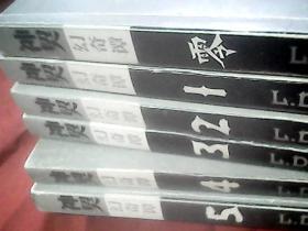 神契幻奇谭(0----5)【6册】
