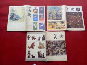 怀旧收藏杂志《美术》1983年5.8.10期人民美术出版社代号2-170