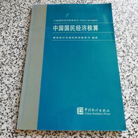 中国国民经济核算