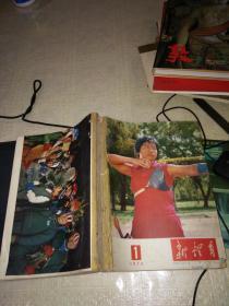 《新体育》1976年第1~12期(自制合订本)第9期为毛主席逝世专号 历史转折时期的重要文献