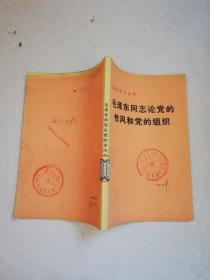 毛泽东同志论党的作风和党的组织【实物拍图 馆藏书】