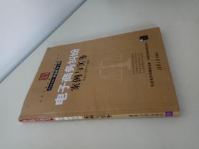 法律专家案例与实务指导丛书:电子商务纠纷案例与实务