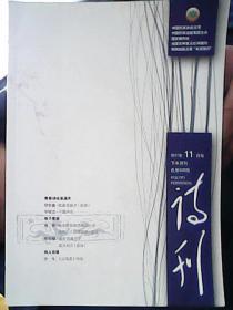 诗刊 2011年11月号 下半月刊